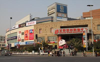 沈大成(西郊购物中心店)