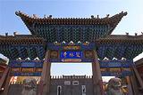 双林寺庙会
