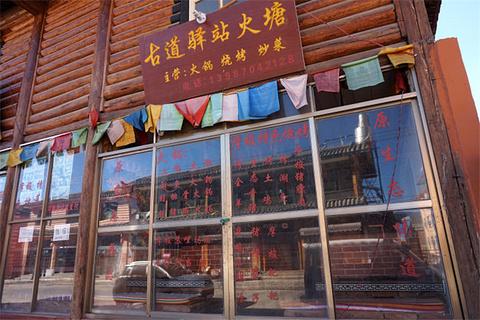 古道驿站火塘火锅