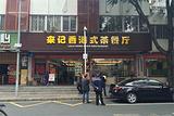 来记香港茶餐厅(田心东路店)