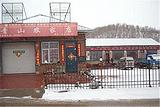 青山村服务站