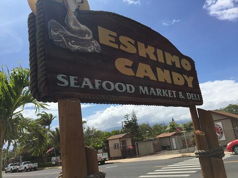 爱斯基摩糖果海鲜餐厅&熟食店