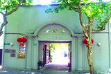 老洋房花园饭店
