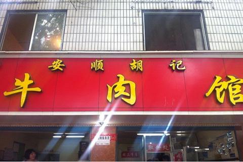 安顺胡记牛肉馆