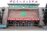 寿山石交易中心