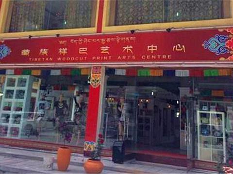 藏族祥巴文化艺术中心 旅游景点图片
