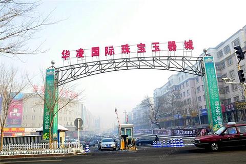 华凌玉器城
