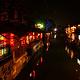 西塘酒吧一条街