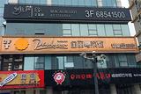 澳门仔茶餐厅 MacauBuddy
