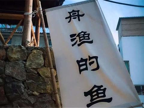 舟渔的鱼私厨小院旅游景点图片