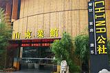 老转村山东菜馆CHINA公社(文化街店)
