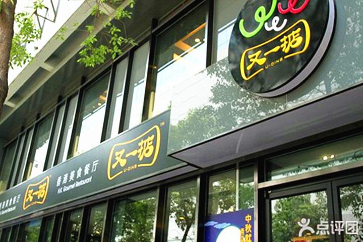 又一掂香港美食餐厅(新吉庆街店)