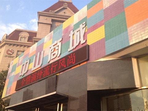 中山商城旅游景点图片