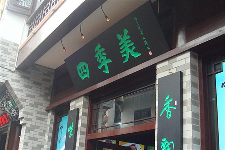 四季美汤包(户部巷店)
