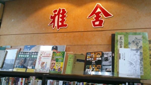 雅舍二手书店