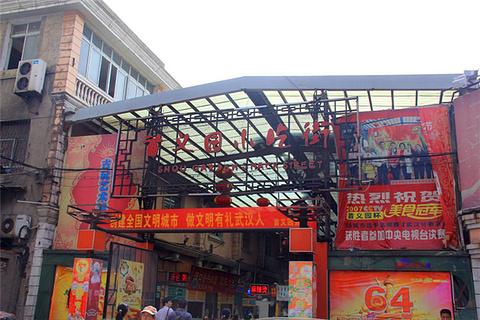 首义园小吃街