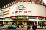 新世界百货(珞瑜路店)