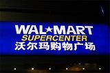 沃尔玛购物广场(曲江店)