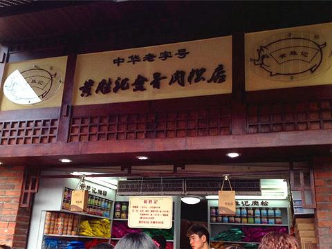黄胜记鼓浪屿肉松店旅游景点图片