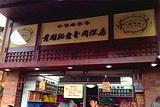 黄胜记鼓浪屿肉松店