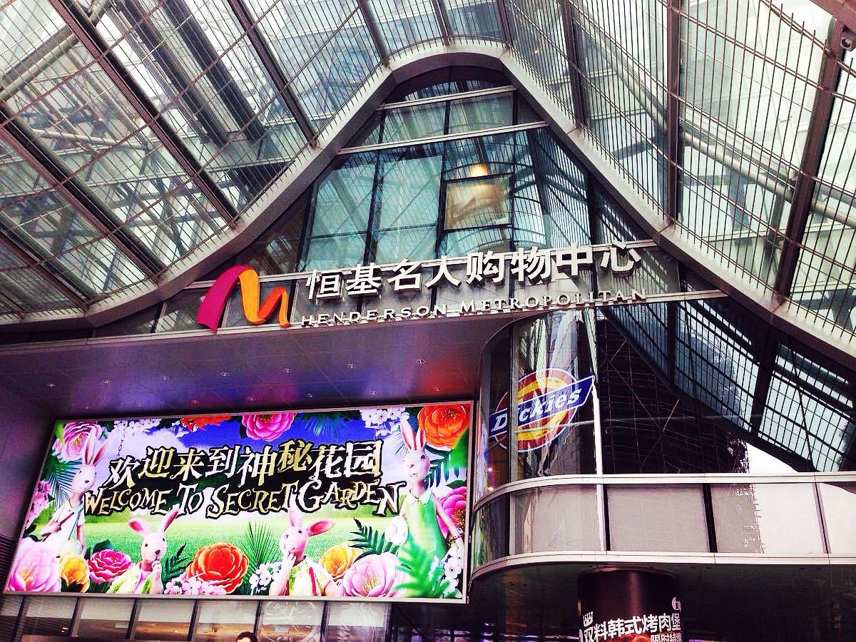 恒基名人购物中心
