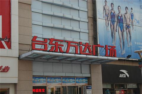 台东万达广场