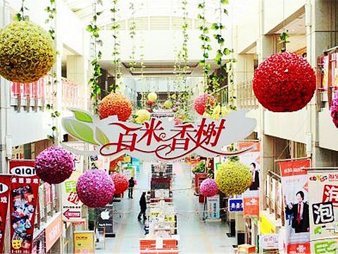 百米香榭旅游景点图片