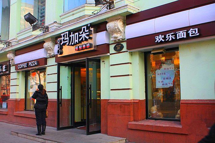 玛加朵欢乐面包(中央大街店)