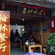 喜洲翰林餐厅(董家老宅店)