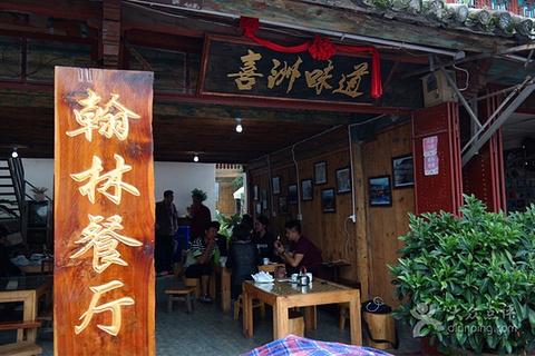 喜洲翰林餐厅