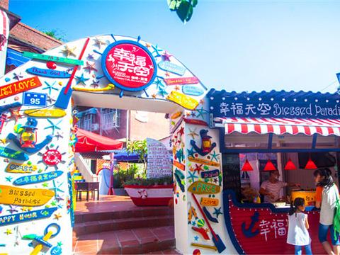 鼓浪屿幸福天空花园旅馆餐厅旅游景点图片