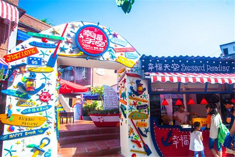 鼓浪屿幸福天空花园旅馆餐厅
