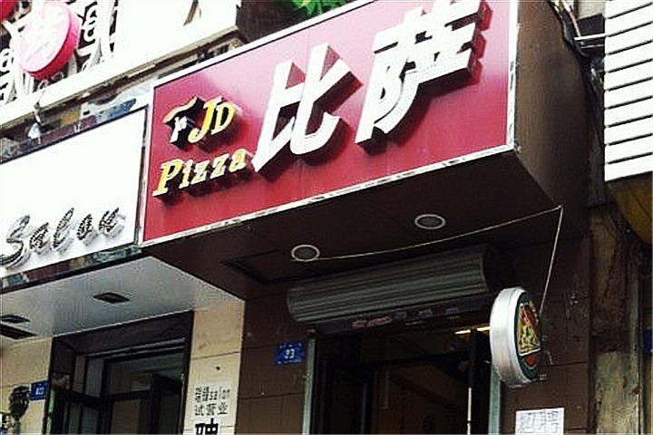 JD Pizza(大安街店)