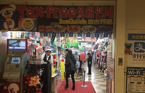 唐吉诃德(涩谷店)