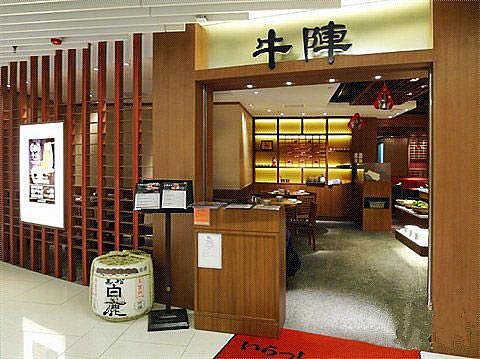 牛阵火锅(吴江路店)