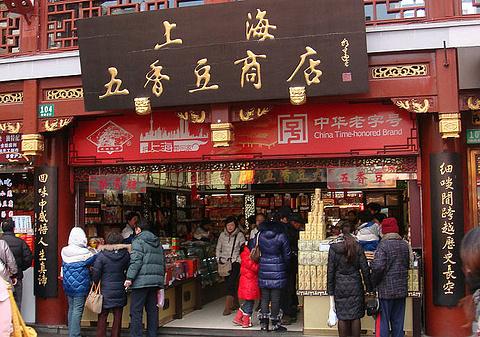 五香豆商店(豫园路店)