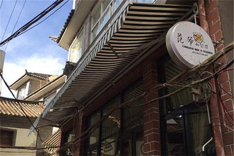 双廊范爷的餐厅