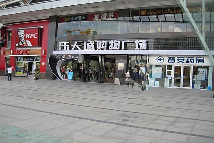 乐天城购物中心