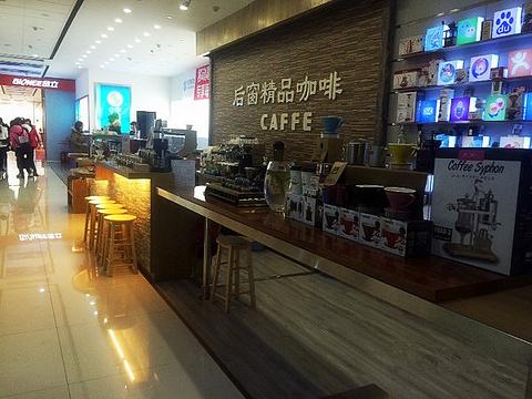 后窗精品咖啡(爱建店)的图片