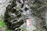 雁荡山国家森林公园