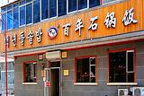 百年石锅饭(美食街店)