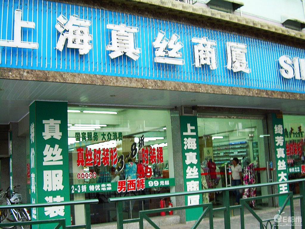 真丝商厦(南京路店)