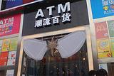 ATM潮流百货(江汉路步行街店)
