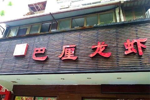 巴厘龙虾(雪松路一店)