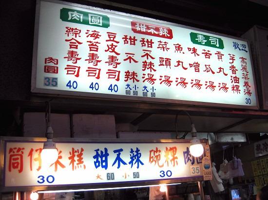 辽宁街甜不辣