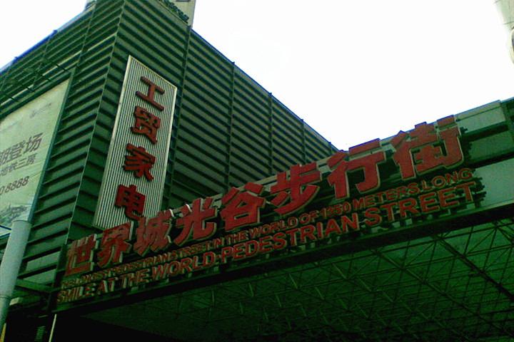 工贸家电(光谷店)
