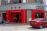 万和春排骨米饭(康城路总店)