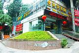 龙泉人椰子鸡汤(龙泉花园店)