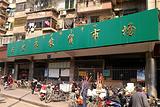 五里亭农贸市场
