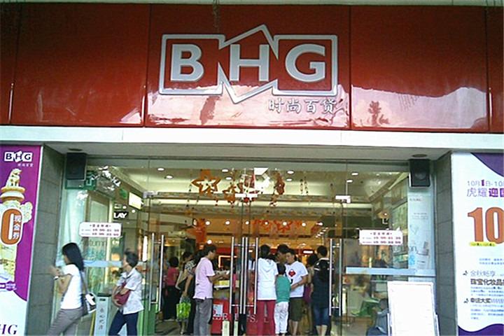 BHG时尚百货